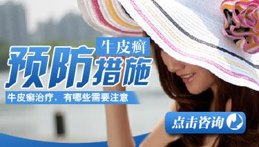 春节来临牛皮癣治疗应该注意什么
