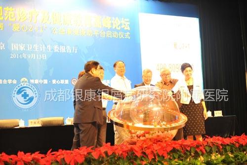2014银屑病规范诊疗大会在国家卫生部顺利召开